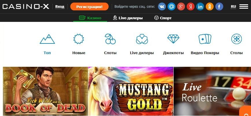Casino-X отзывы и обзор