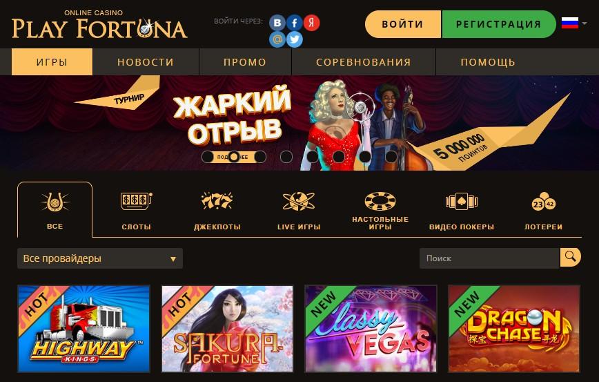 Play Fortuna обзор и отзывы игроков