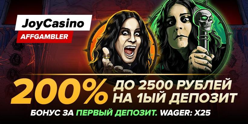200% Бонус за первый депозит в JoyCasino