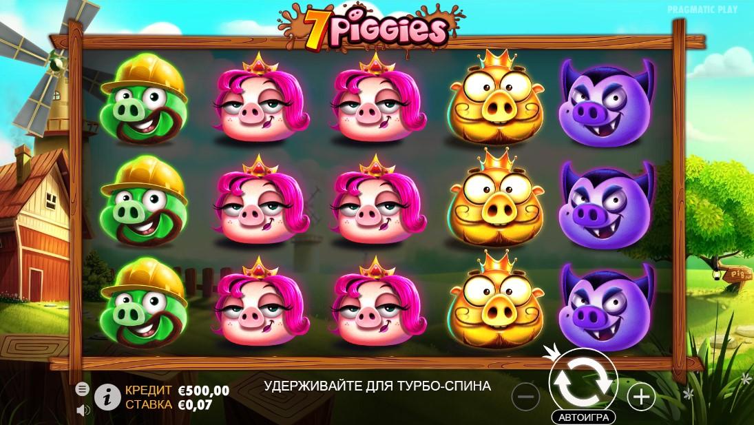 Слот 7 Piggies