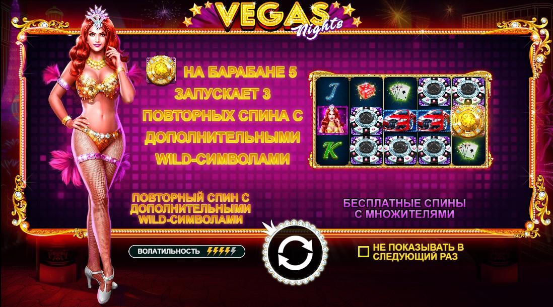 Играть Vegas Nights