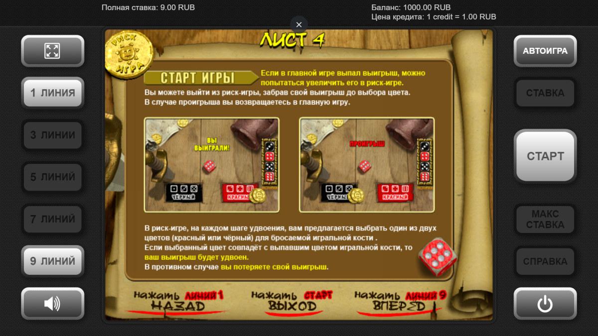 Онлайн слот Pirate