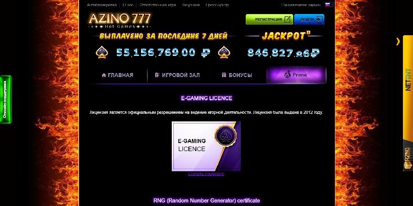 фейковая лицензия казино азино777