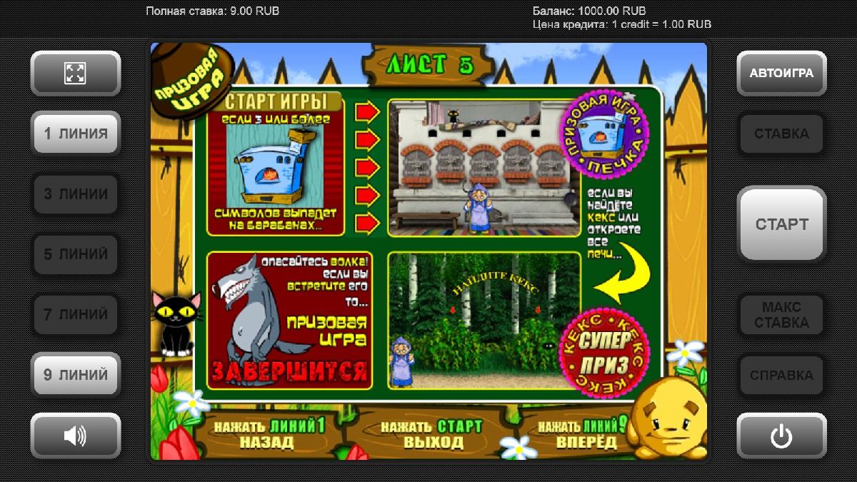 Бесплатный игровой автомат Keks