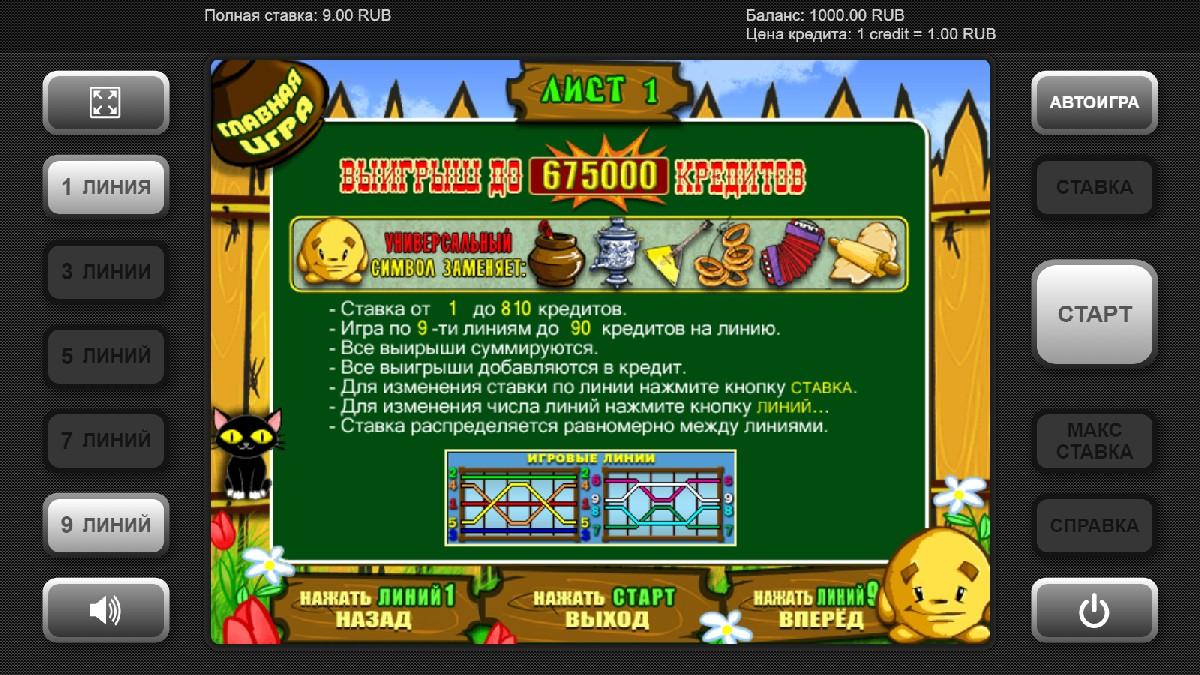Онлайн игровой автомат Keks