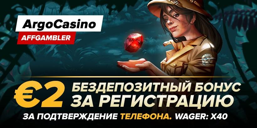 Бездепозитный бонус €2 в Argo Casino