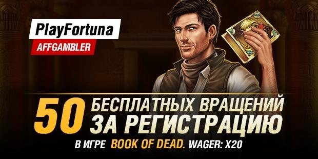 Бездепозитный бонус казино PlayFortuna