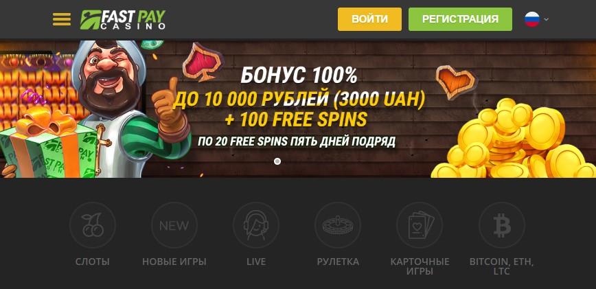 Fastpay казино обзор и отзывы