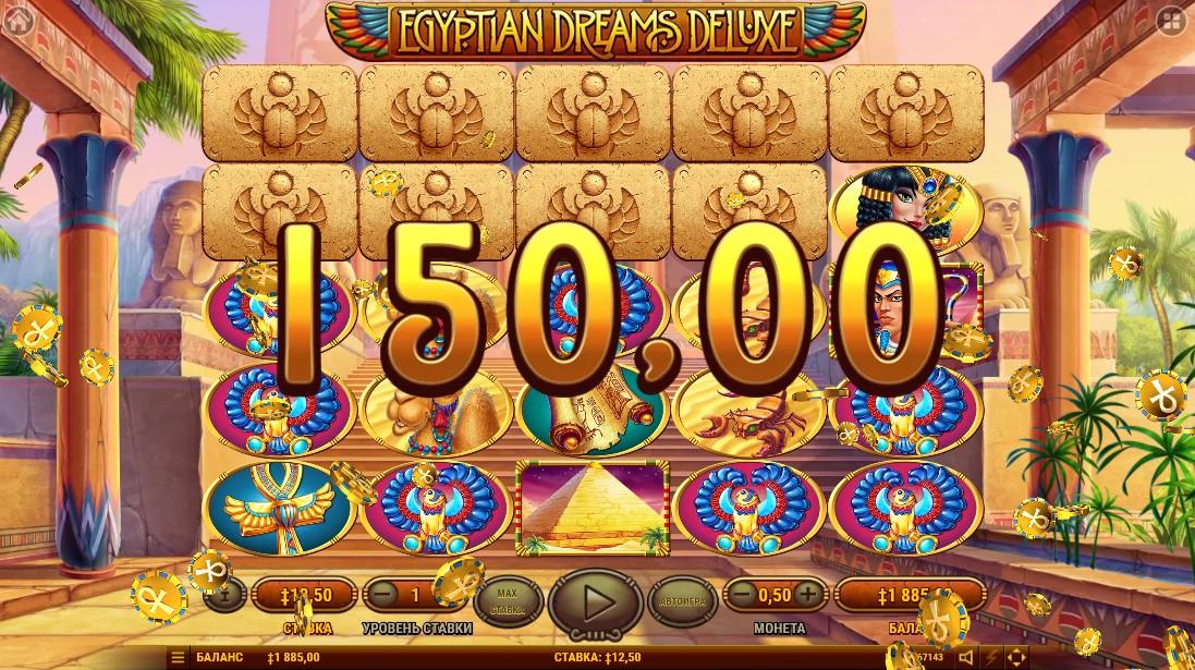 Egyptian Dreams Deluxe играть бесплатно