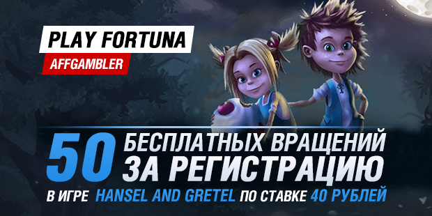 Бездепозитный бонус казино PlayFortuna