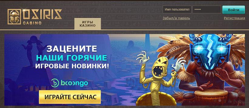 казино Osiris_проблемы