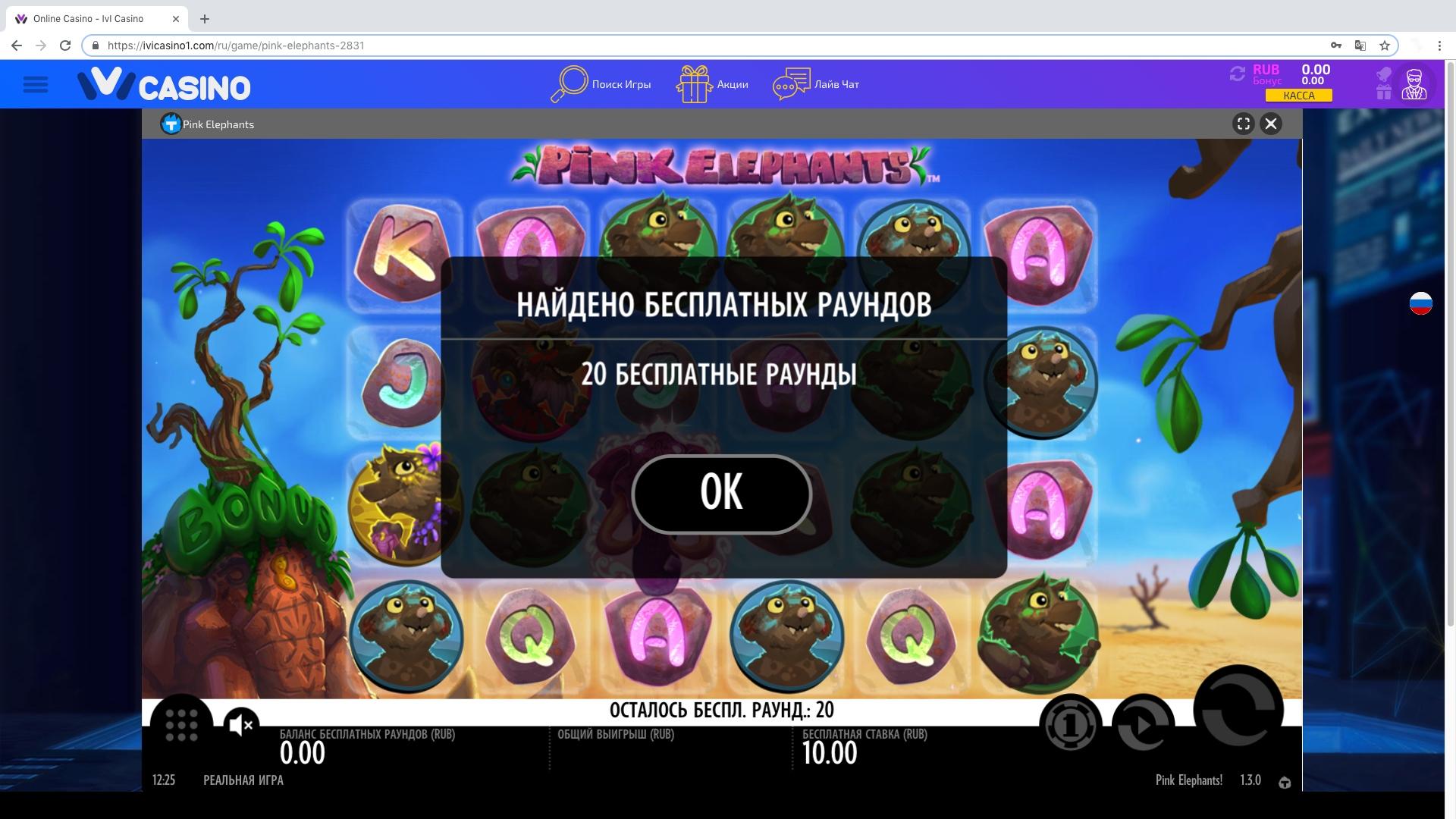 Бездепозитный бонус за региcтрацию в казино IviCasino