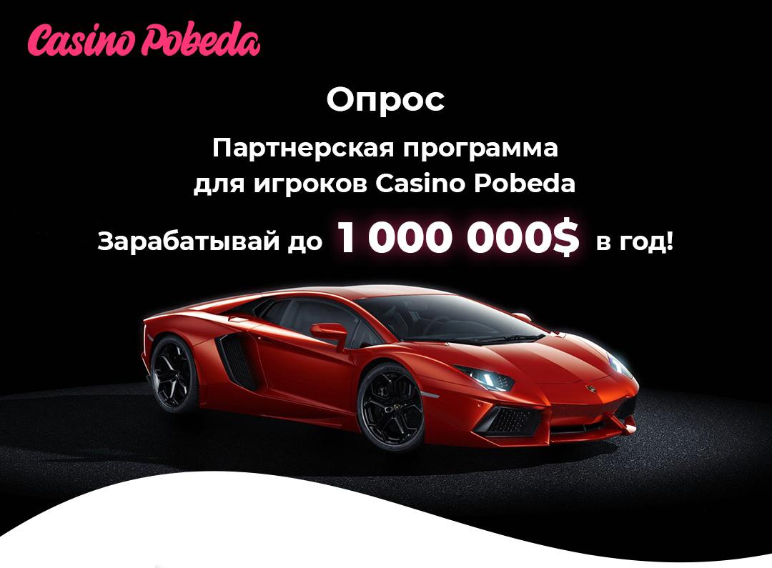 партнерская программа казино победа