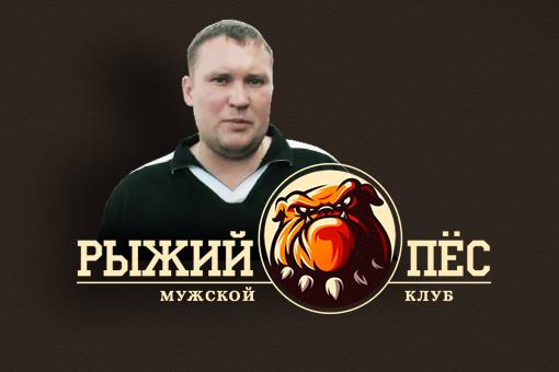 Дмитрия Шилов - казино Рыжий Пёс