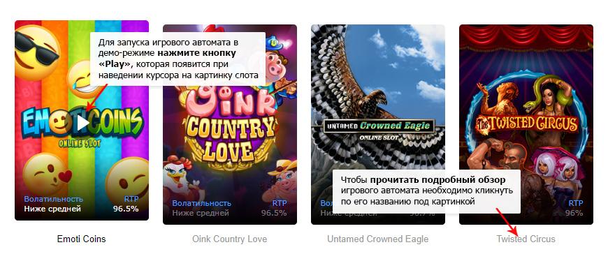 Игры интернет казино
