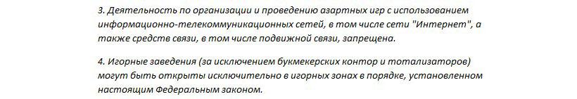 онлайн казино разрешенные в россии