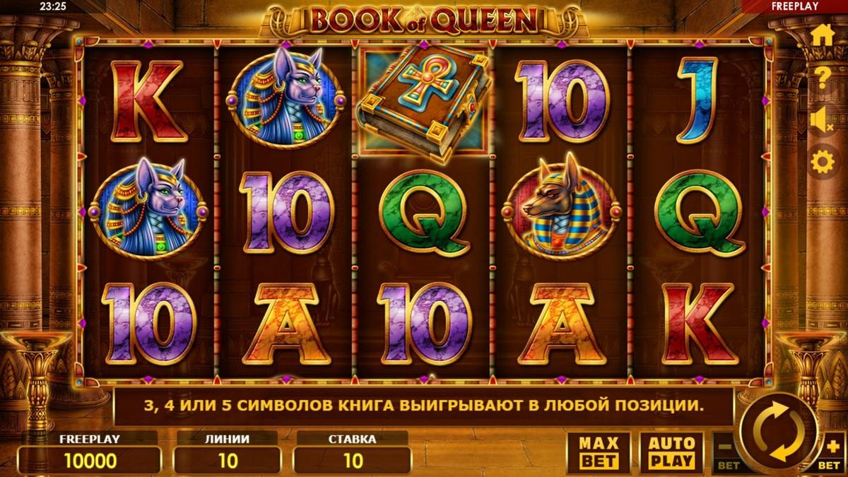 Играть бесплатно Book of Queen