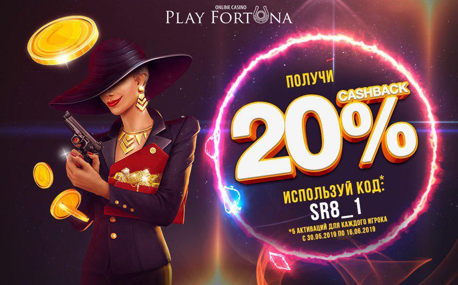 бонус коды казино 2019