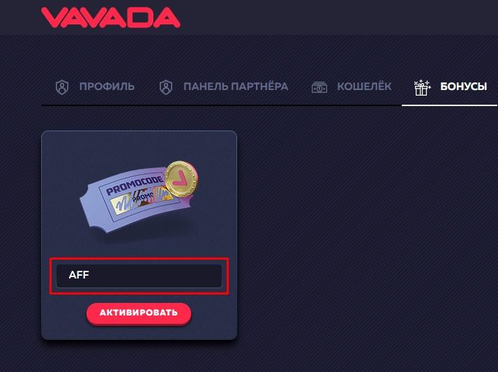 Бонус-код от казино VAVADA