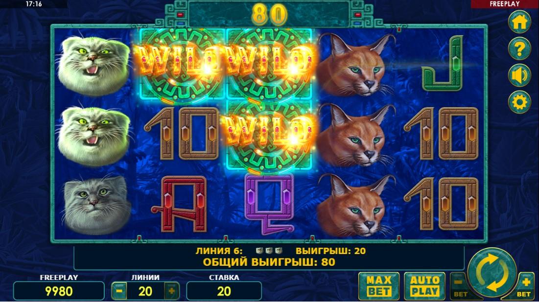 Super Cats игровой автомат
