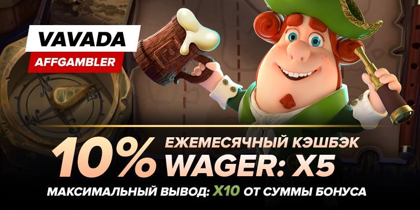 Ежемесячный кэшбек в онлайн казино ВАВАДА