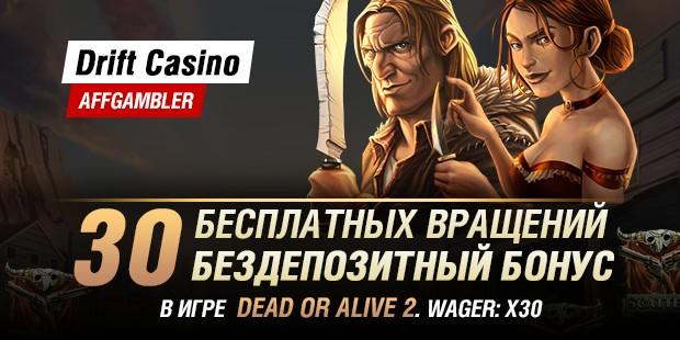Бездепозитный бонус дрифт казино скачать бесплатно игру покер на компьютер не онлайн