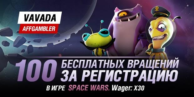 слот space wars играть бесплатно
