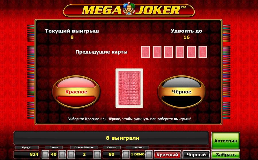 мега джокер играть бесплатно