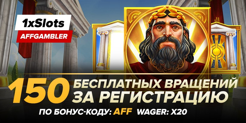 Бездепозитный бонус в казино 1xSlots по промокоду AFF