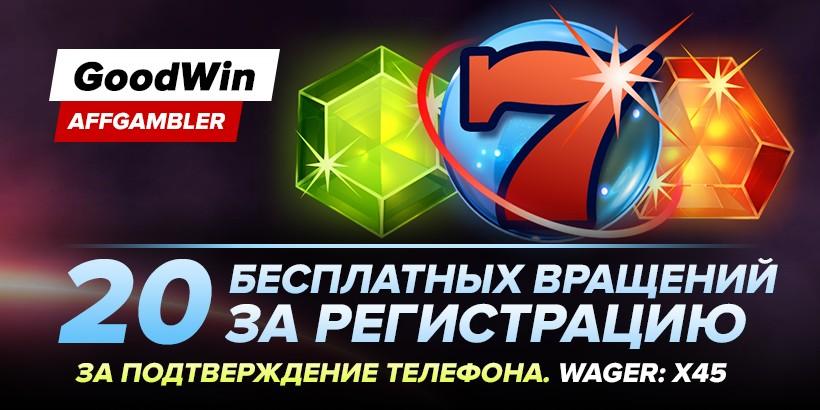 I казино подарок за регистрацию казино корона онлайн играть бесплатно без регистрации