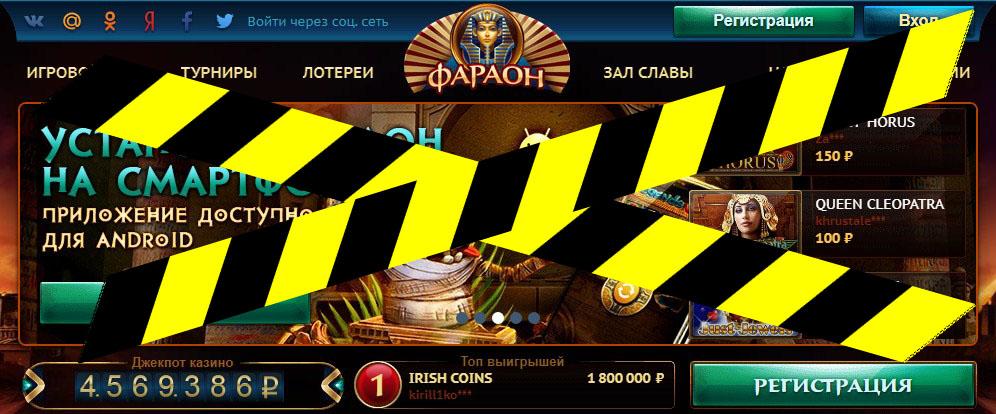 казино фараон заблокировано