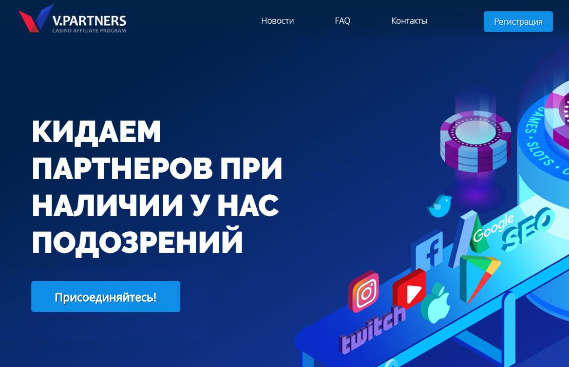 Отзыв о партнерке V.Partners