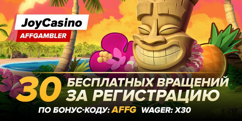 Бездепозитный бонус в казино JoyCasino по промокоду
