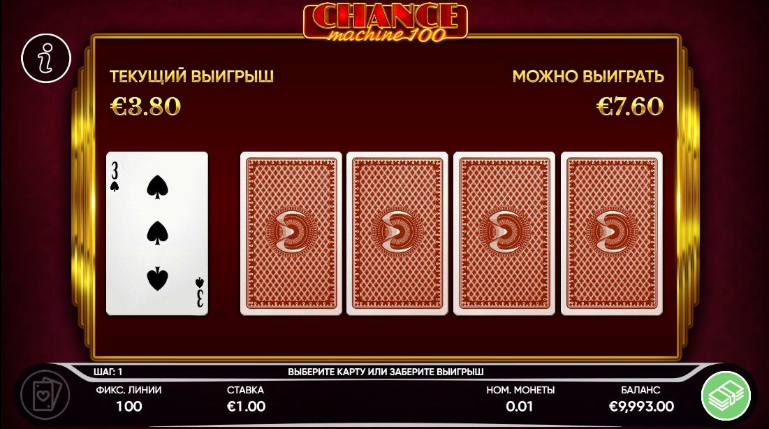 Chance Machine 100 онлайн слот