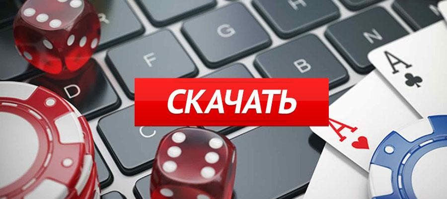 установить казино