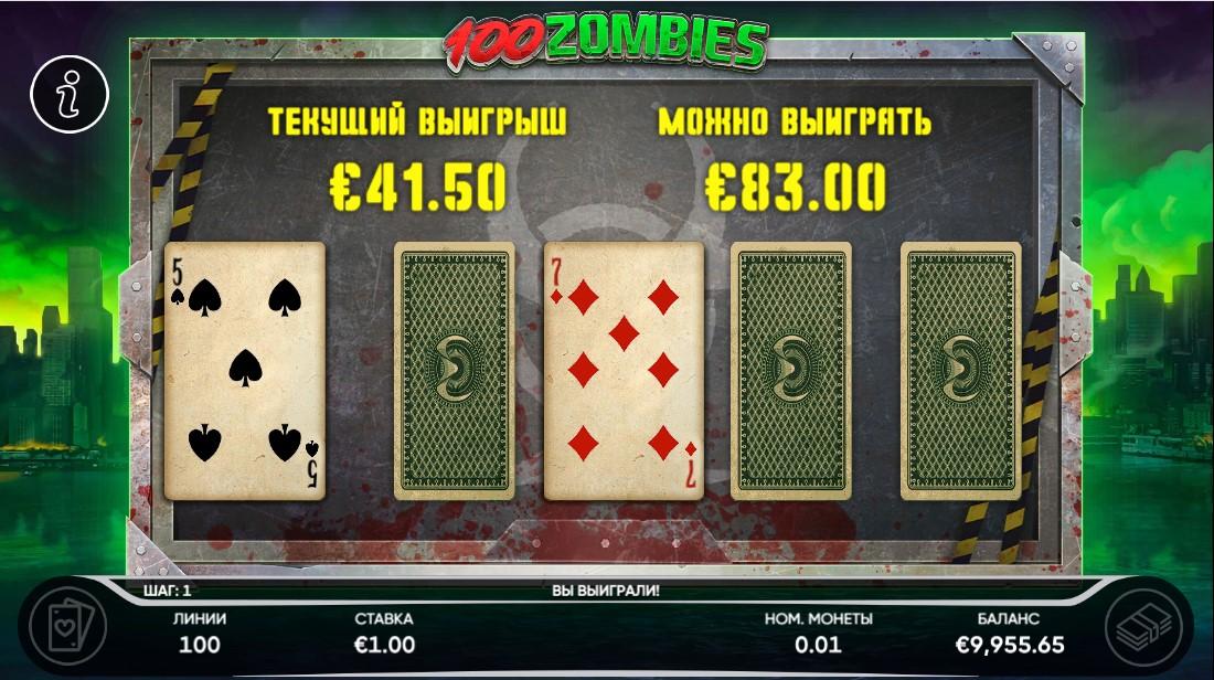 Слот 100 Zombies играть