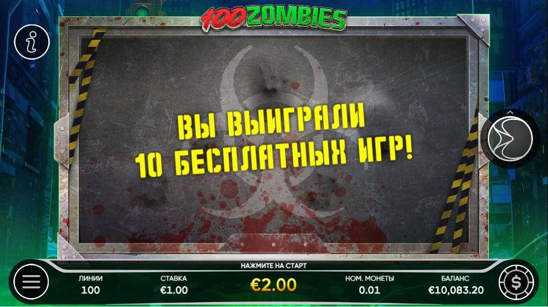 100 Zombies игровой автомат