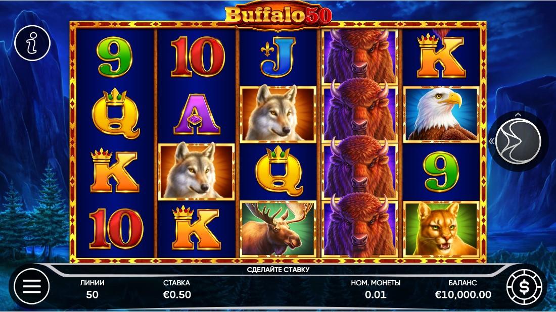 Buffalo 50 слот играть