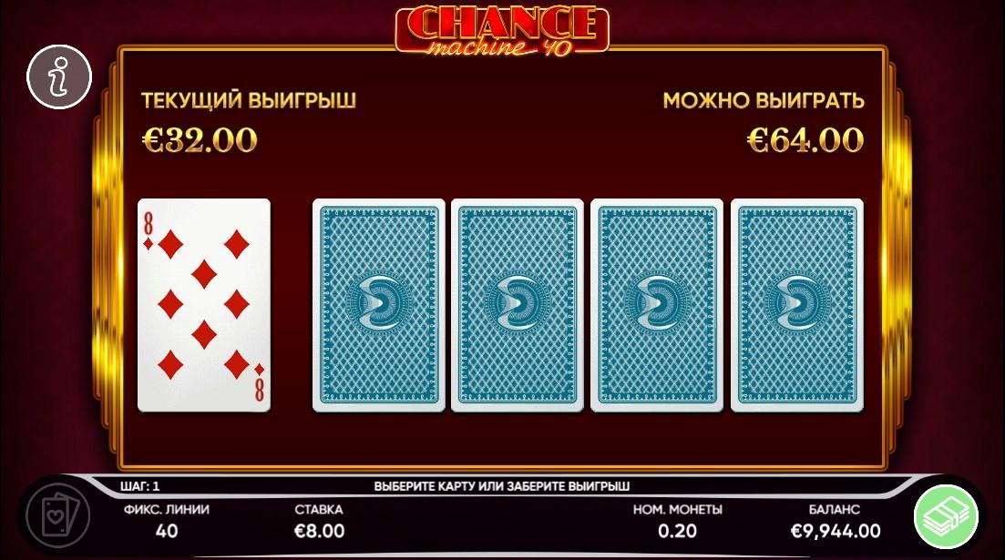 Chance Machine 40 free slot