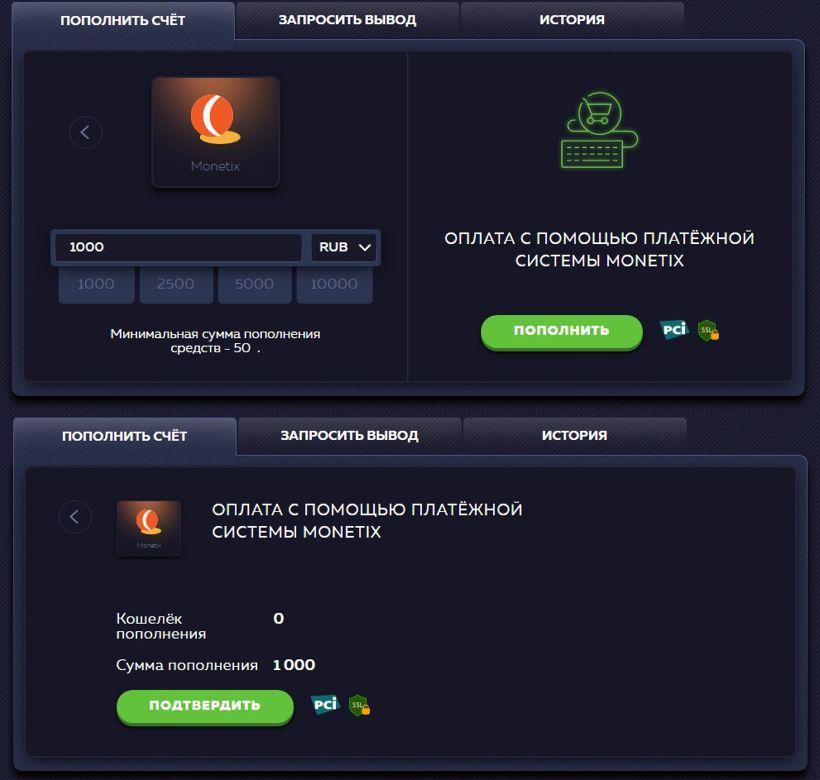 депозиты казино Monetix